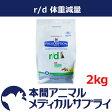ヒルズ猫用 r/d ドライ 2kg【食事療法食】