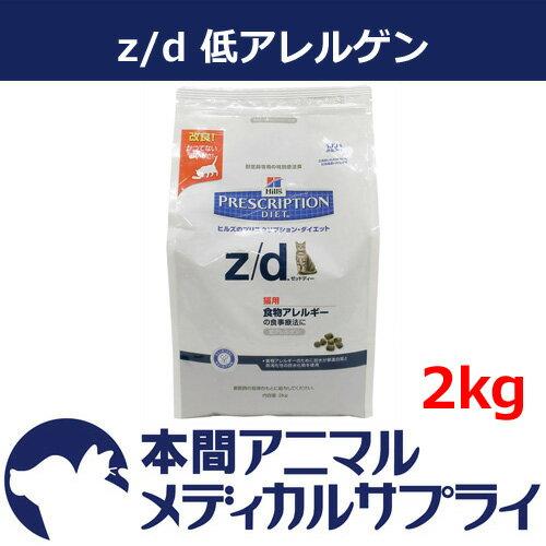 【アウトレット】ヒルズ プリスクリプション・ダイエット 猫用 z/d 低アレルゲン ドライ 2kg【消費期限:2018/09/30】