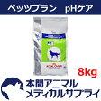 ロイヤルカナン犬用 ベッツプラン PHケア ドライ 8kg【準食事療法食】