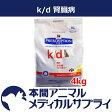 ヒルズ猫用 k/d ドライ 4kg【食事療法食】
