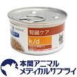 ヒルズ 猫用 腎臓ケア k/d チキン&野菜入りシチュー 缶 82g【食事療法食】