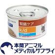 ヒルズ 猫用 腎臓ケア k/d ツナ&野菜入りシチュー 缶 82g【食事療法食】
