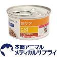 ヒルズ 猫用 尿ケア c/d マルチケア コンフォート チキン&野菜入りシチュー 缶 82g【食事療法食】