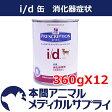 ヒルズ犬用 i/d(アイディー) 缶 360gx12個【食事療法食】