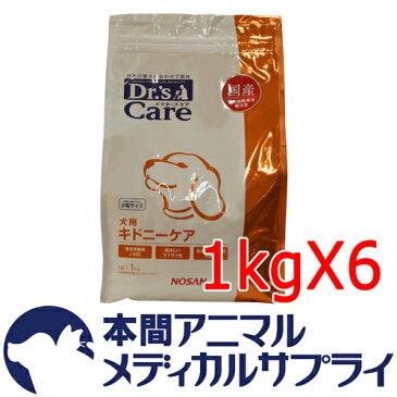 ドクターズケア 犬用 キドニーケア ドライ 1kgx6袋 【食事療法食】