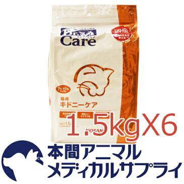 ドクターズケア 猫用 キドニーケア フィッシュテイスト ドライ 1.5kg 6個入 【食事療法食】☆送料無料☆