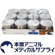 ヒルズ犬猫用 a/d チキン 回復期ケア 缶 156g×24缶 1ケース【食事療法食】