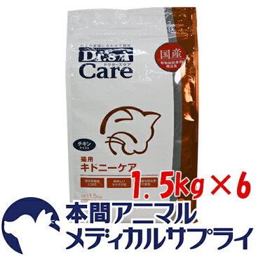 ドクターズケア 猫用 キドニーケア チキンテイスト ドライ 1.5kgx6個 【食事療法食】