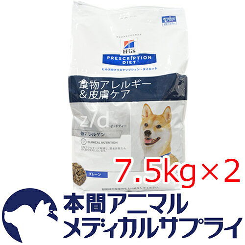 ヒルズ 犬用 z/d 低アレルゲン ドライ 7.5kgx2個 【食事...