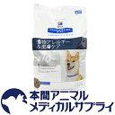 【送料無料】ヒルズ 犬用 z/d 低アレルゲン ドライ 7.5kg 【食事療法食】【365日あす楽】