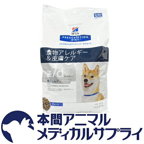 ヒルズ 犬用 z/d 低アレルゲン ドライ 7.5kg 【食事療法...