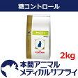 ロイヤルカナン猫用 糖コントロール ドライ 2kg【食事療法食】