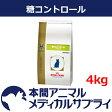 ロイヤルカナン猫用 糖コントロール ドライ 4kg【食事療法食】