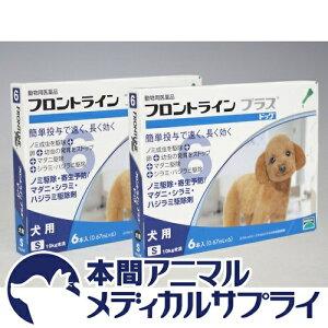 犬用 フロントラインプラス S (5〜10kg未満用) 12ピペット【宅急便】【動物用医薬品】【ノミ・ダニ・シラミ駆除】