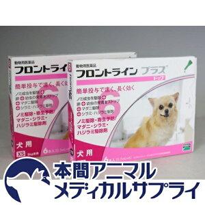 犬用 フロントラインプラス XS (5kg未満用) 12ピペット【宅配便】【動物用医薬品】【ノミ・ダニ・シラミ駆除】