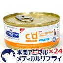 ヒルズ猫用 c/d マルチケア 粗挽きシーフード入り 缶 156gx24個【食事療法食】