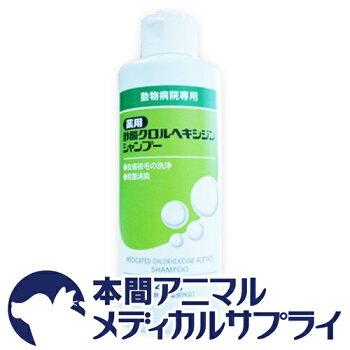 フジタ製薬犬猫用薬用酢酸クロルヘキシジンシャンプー(殺菌・消臭)200g