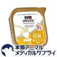 スペシフィック猫 ストルバイト用 FCW 100g【食事療法食】