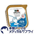 【最大400円OFFクーポン配布中!】スペシフィック 猫 腎臓用 FKW 低Na-リン-プロテイン 100g 【食事療法食】