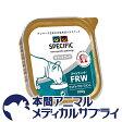 スペシフィック猫 減量用 FRW 100g【食事療法食】