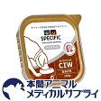 スペシフィック犬 CIW 高消化性 100g【食事療法食】