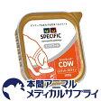 スペシフィック犬 CDW リミテッド・プロテイン 100g【食事療法食】