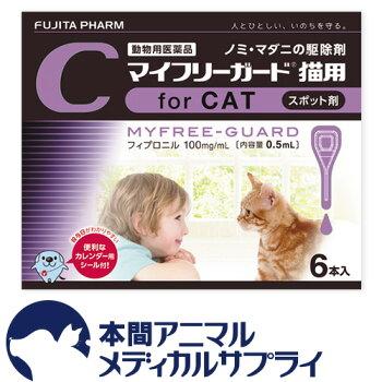 【ノミ・マダニ駆除剤】【猫用】マイフリーガード