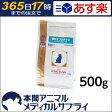 ロイヤルカナン 食事療法食 猫用 低分子プロテイン 500g【365日あす楽】
