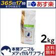 【送料無料】ロイヤルカナン 猫用 pHコントロール1 ドライ2kg【365日あす楽】