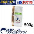 ロイヤルカナン 食事療法食 猫用 PHコントロール2 (URINARY2 S/O) 500g【365日あす楽】
