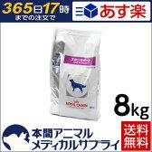 【2個で200円OFFクーポン】【送料無料】ロイヤルカナン 食事療法食 犬用 スキンサポート ドライ 8kg