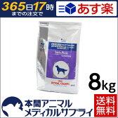 【送料無料】ロイヤルカナン 準食事療法食 犬用 ベッツプラン セレクトスキンケア ドライ 8kg【365日あす楽】