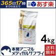 【2個で200円OFFクーポン】【送料無料】ロイヤルカナン 食事療法食 猫用 満腹感サポート ドライ 4kg