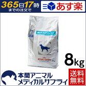 【2個で200円OFFクーポン】【送料無料】ロイヤルカナン 食事療法食 犬用 低分子プロテインライト ドライ 8kg
