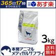【送料無料】ロイヤルカナン 犬用 糖コントロール ドライ3kg【365日あす楽】