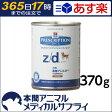 ヒルズ 犬用 z/d ウルトラ 缶 370g 【食事療法食】【365日あす楽】