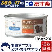 【送料無料】ヒルズ 犬猫用 a/d チキン 回復期ケア 缶 156g×24缶 1ケース 【食事療法食】【365日あす楽】