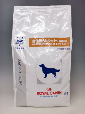 ロイヤルカナン犬用 消化器サポート 低脂肪 8kg【食事療法食】