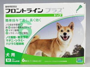 【24時間スーパータイムセール】犬フロントラインプラス M (10kg〜20kg) 6ピペット【宅配便...