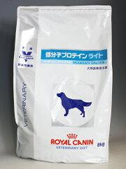 【新発売】ロイヤルカナン 犬用 低分子プロテインライト 8kg 【食事療法食】