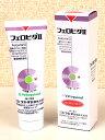 フジタ製薬猫用 フェロビタII 70.9g(高カロリービタミンミネラルサプリメント)