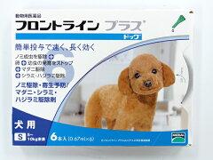 【楽天最安値に挑戦中!】【年間投与がオススメ!】犬用 フロントラインプラス S (5-10kg未満...
