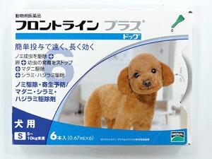 【48時間限定タイムセール】犬フロントラインプラス S (5-10kg未満用) 6ピペット【配送方法...
