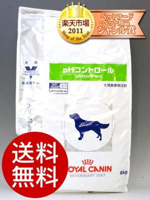 【送料無料】ロイヤルカナン犬用 PHコントロール 8kg【食事療法食】