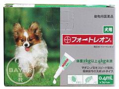 【スペシャルセール】バイエルメディカル犬用 フォートレオン 0.4mlx3(体重2kg~4kg)【動物...