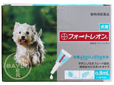 【スペシャルセール】バイエルメディカル犬用 フォートレオン 0.8mlx3(体重4kg〜8kg)【動物...