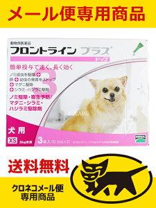 犬用 フロントラインプラス XS(5kg未満用) 3ピペット【配送方法:メール便】【動物用医薬品】【ノミ・ダニ・シラミ駆除】
