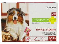 【スペシャルセール】バイエル薬品犬用 アドバンテージプラス(体重10kg以上〜25kg未満)2.5ml...