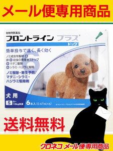 犬用 フロントラインプラス S (5-10kg未満用) 6ピペット【配送方法:メール便】【動物用医薬品】【ノミ・ダニ・シラミ駆除】