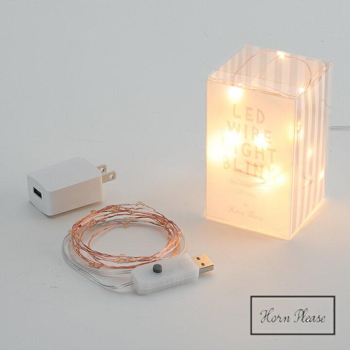 LEDワイヤーライトブリンク 1.5m 志成販売 Horn Please ポイント消化